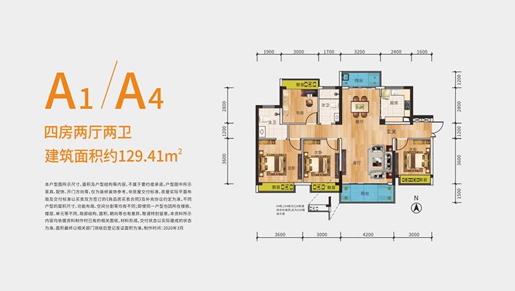 A1/A4户型图